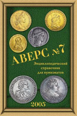 http://www.phalara.ru/AVERS/avers7.jpg